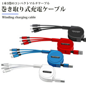 3in1 充電ケーブル USB両面挿入 3in1 巻き取り ケーブル iPhone 充電 ケーブル 巻き取り USB Type-c 巻取り式 充電 Android ケーブル 一本三役 iPhone XS MAX 8 7 3A 急速充電 コンパクト