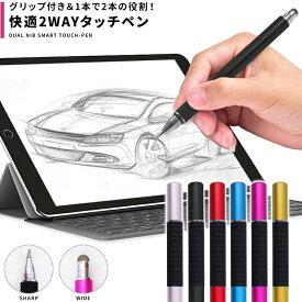 【お得なクーポン配布中!】 タッチペン 極細 iPhone iPad Android対応 両側ペン スタイラスペン タブレット スマホ 細い イラスト アプリ ゲーム 液晶用ペンシル