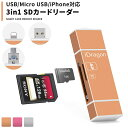 3in1 カードリーダー iphone sdカードリーダー バックアップ USB Lightning Microメモリー データ移行 ipad x 8 android pc 高速転送 sd micro