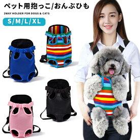犬 抱っこ紐 おんぶひも スリング ペット用リュック バッグ 抱っことおんぶで使える2WAY メッシュ仕様なので通気性抜群 着脱も楽々 散歩 キャリーバッグ 小型犬 ペット用品