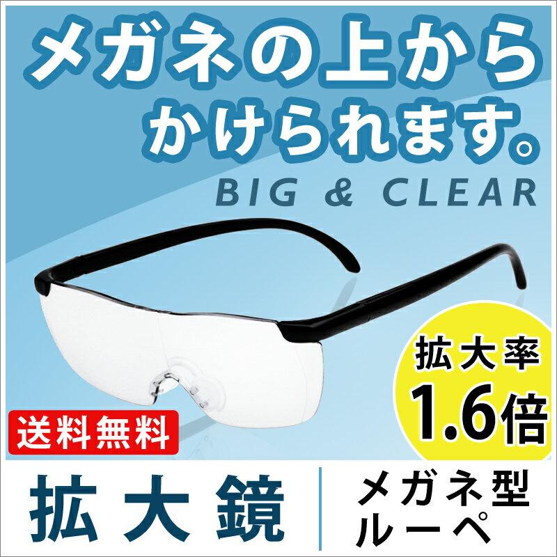 【送料無料】メガネ型拡大ルーペ 拡大鏡 メガネ 眼鏡 ルーペ 両手が使える拡大鏡 ルーペメガネ ルーペめがね