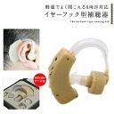補聴器 集音器 耳かけ イヤーフック 左右両耳 対応 ボリュームダイヤル 音量調節機能 集音機 電池式 収納ケース付