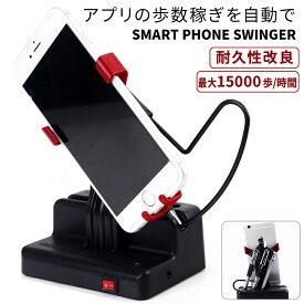 振り子 ポケモンGo スマホ スインガー 歩数を自動で稼ぐ ドラクエウォーク 左右スイング 歩数計 スマフォ カウンター iPhone android 3段変速
