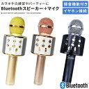 カラオケ マイク Bluetooth ワイヤレス カラオケ マイク スピーカー付きカラオケマイク 家庭用 スピーカー youtube 音…