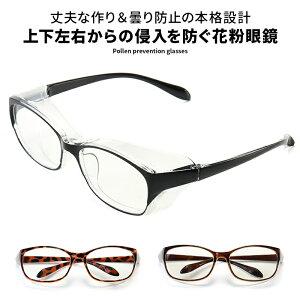 花粉 メガネ 防曇 ゴーグル 眼鏡 大人用 レディース 男女兼用 おしゃれ ブルーライトカット 紫外線カット 軽量