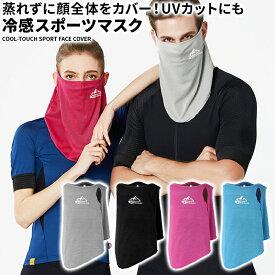 フェイスカバー 夏用 フェイスマスク 冷感 マスク スポーツ UV 日焼け 耳掛け 大人子供兼用 バイク テニス ゴルフ ランニング 飛沫 花粉 熱中症対策 ひんやり 速乾