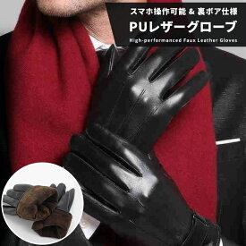 手袋 革 PUレザーグローブ 手ぶくろ 手袋 防寒 防風 撥水 裏起毛 裏ボア スマートフォン対応 スマホ 対応 ビジネス バイク 本革風 革手袋 メンズ