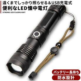 懐中電灯 led 強力 ハンディライト フラッシュライト 充電式 最強 小型 軍用 usb充電式 ルーメン ズーム 防水 防災対策 アウトドア