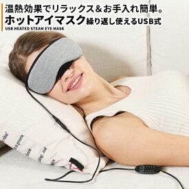 ホットアイマスク usb アイマスク ホット 繰り返し使える 目の疲れ グッズ 眼精疲労 蒸気 4段階温度調節 タイマー設定