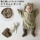 ベビー レギンス 足付き 赤ちゃん タイツ 女の子 男の子 韓国 新生児 ベビー服 綿 コットン パンツ 出産祝い プレゼン…