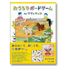 おうちでボードゲーム for ママ&キッズ(書籍)