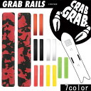 CRABGRAB / クラブグラブ GRAB RAILS デッキパッド 滑り止め スノーボード パット