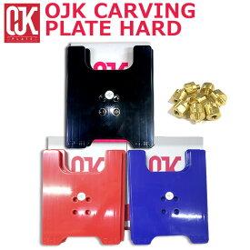20-21 OJK CARVING PLATE HARD オージェイケイ カービング プレート ハード スノーボード フリースタイル用 在庫商品