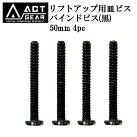 ACT GEAR / アクトギア リフトアップ用バインドビス 黒 50mm 4pc アルペン スノーボード バインディング メール便対応