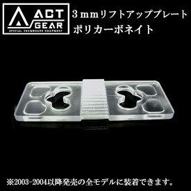 即出荷 ACT GEAR / アクトギア 3mm リフトアッププレート ポリカーボネイト アルペン スノーボード メール便対応
