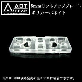 即出荷 ACT GEAR / アクトギア 5mmリフトアッププレート ポリカ アルペン スノーボード バインディング メール便対応