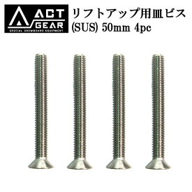 ACT GEAR / アクトギア リフトアップ用皿ビス SUS 50mm 4pc アルペン スノーボード バインディング