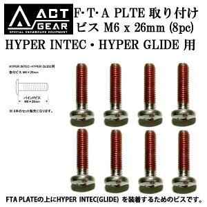 ACT GEAR / アクトギア FTA PLATE対応 ボード取付ビスM6 x 26mm 8pc アルペン スノーボード