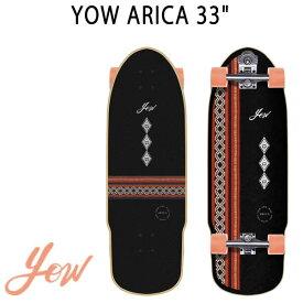 スケートボード ロンスケ ヤウ アリカ サーフィン スノーボード オフトレ 陸トレ スケボー コンプリート メンズ レディース YOW ARICA 2019 予約商品