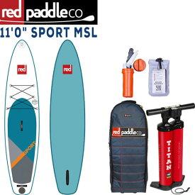 単品 スタンドアップパドルボード レッドパドル スポーツ 11'0 インフレータブル サップ 大人 子供 RED PADDLE SPORT 11'0 2019