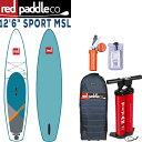 """RED PADDLE 12'6""""×30 SPORT TOURING / レッドパドル スポーツ SUP インフレータブル パドルボード サップ"""