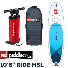 """スタンドアップパドルボード レッドパドル ライド SUP サップ Red Paddle RIDE 10'6"""" 2020"""