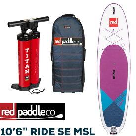 """スタンドアップパドルボード レッドパドル ライド SUP サップ Red Paddle RIDE 10'6"""" SE MSL 2020"""