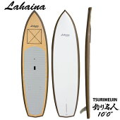 """SUPスタンドアップパドルボードサップボードLAHAINA/ラハイナ10'0""""BAMBOO/Brown釣り専用ボード釣り名人バンブーサップフィッシング"""