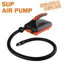 電動ポンプ サップ エアーポンプ インフレータブル サップ 大人 SUP AIR PUMP HT-782