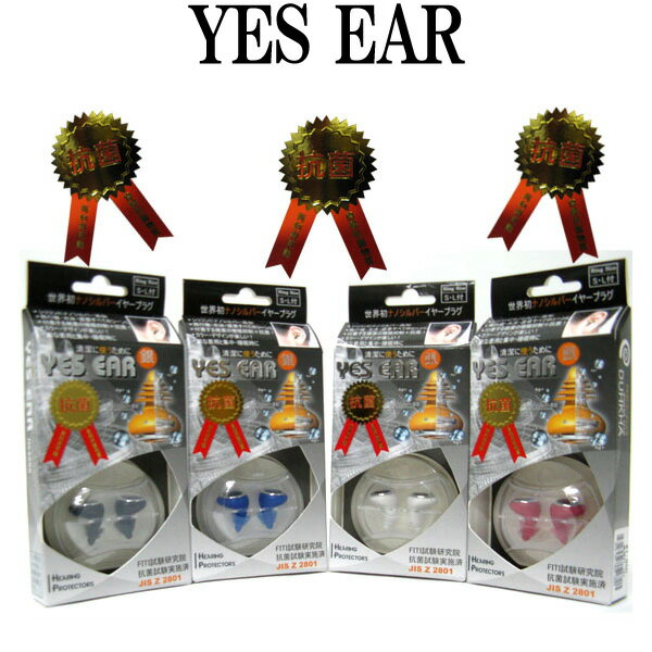 あす楽対応 YES EAR / イエスイヤー 世界初ナノシルバーイヤープラグ 耳栓 メール便 290円