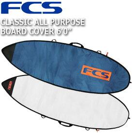 FCS CLASSIC BOARD COVER ALL PURPOSE 6'0/エフシーエス クラシック ボードカバー オールパーパス ボードケース ハードケース サーフボード サーフィン