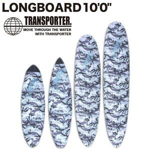 ロングボード10'0 トランスポーター カモボードカバー サーフィン ボードケース 大人 子供 TRANSPORTER カモボードカバー TP131