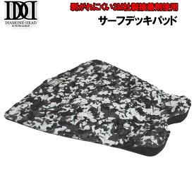 デッキパッド サーフィン DIAMOND HEAD CAMO/ダイアモンドヘッド カモ サーフボード 3ピースデッキ サーフグリップ メール便対応