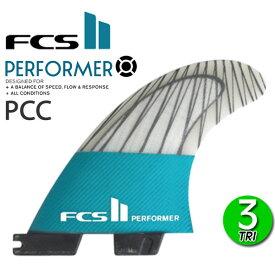 即出荷 FCS2 フィン パフォーマー PERFORMER PC CARBON TRI FIN S M L / エフシーエス2 カーボン トライフィン ショートボード サーフボード サーフィン