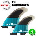 即出荷 FCS2 PERFORMER PC QUAD FINS/ FCSII エフシーエス2 パフォーマー パフォーマンスコア クアッド サーフボード …