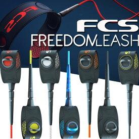即出荷 FCS / エフシーエス FREEDOM LEASH 6FT フリーダムリーシュコード サーフィン ショートボード