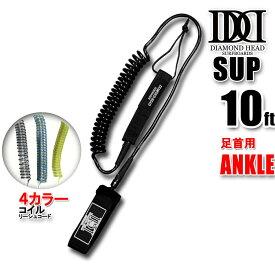 即出荷 コイルリーシュコード SUP用 10ft ANKE アンクル DIAMOND HEAD 10'×5/16 8.0mm経 サップ用 ダイアモンドヘッド