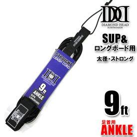 即出荷 リーシュコード ロングボード・SUP用 9ft ANKLE アンクル DIAMOND HEAD 9'×5/16 8.0mm経 サップサーフィン用 ダイアモンドヘッド