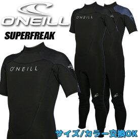 2018 O'NEILL オニール SUPER FREAK 3/2mm ウェットスーツ サーフィン シーガル ノンジップ WF-5250