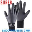 即出荷 サーフグローブ SURF8 サーフエイト 2MM スムースラバーグローブ WBR サーフィン 冬用 88F2X9 メール便対応