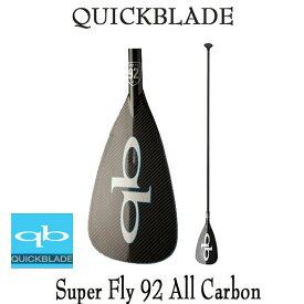 営業所止め クイックブレード カーボンパドル QuickBlade Super Fly 92 All Carbon スーパーフライ オールカーボン パドルボード SUP サップ 営業所止め 送料無料