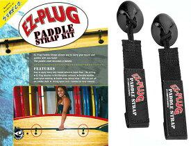 即出荷 EZ PLUG / イージープラグ パドルストラップキット Paddle Strap Kit SUP メール便対応 サップ
