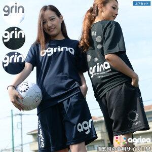 アグリナ/agrina_グランデプラクティスシャツ上下セット〜フットサルウェア