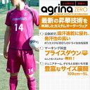 【チームオーダー・受注生産】ag-cs アグリナ公式戦対応セミオーダー昇華ユニフォームセット