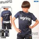 アグリナ ジュニアサッカーシャツ [aj-0091 ジュニアレフォルマプラクティスシャツ] agrina フットサル ウェア ジュニア キッズ こども…