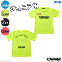 カパース プラシャツ [ca-160501 キッズプラクティスTシャツ] capaz プラクティスシャツ フットサル Tシャツ フットサル ウェア カパー…