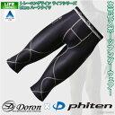 doron x phiten(ドロン x ファイテン) d-0060 アスリートラインライフシリーズMen'sハーフタイツ 【ネコポス不可】- インナーウェア…