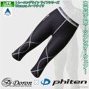 doron x phiten(ドロン x ファイテン) d-0130 トレーニングラインライフシリーズWomen'sハーフタイツ 【ネコポス不可】- インナーウ…