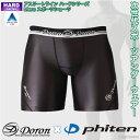 doron x phiten(ドロン x ファイテン) d-0320 アスリートラインハードシリーズMen'sスポーツショーツ【送料無料】 …