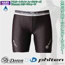 doron x phiten(ドロン x ファイテン) d-0340 アスリートラインハードシリーズWomen'sスポーツショーツ【送料無料】 【ネコポス不可…